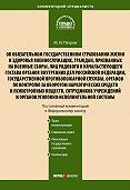 М. И. Петров -Комментарий к Федеральному закону от 28 марта 1998 г.№52-ФЗ «Об обязательном государственном страховании жизни и здоровья военнослужащих, граждан, призванных на военные сборы, лиц рядового и начальствующего состава…» (постатейный)