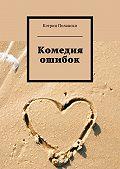 Кэтрин Полански - Комедия ошибок