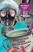 Андрей Шляхов - Невероятные будни доктора Данилова: от интерна до акушера (сборник)