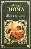 Александр Дюма-сын -Дама с камелиями