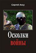 Сергей Аксу -Осколки войны