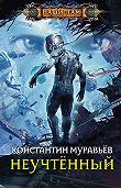 Константин Муравьёв -Неучтённый