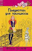 Ирина Щеглова -Пьедестал для принцессы