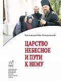 Протоиерей Лев Липеровский -Царство Небесное и пути к нему