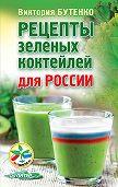 Виктория Бутенко -Рецепты зеленых коктейлей для России
