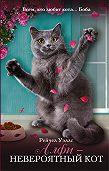 Рейчел Уэллс - Алфи – невероятный кот