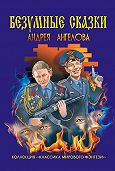 Андрей Ангелов -Безумные сказки Андрея Ангелова