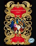 Николай Вагнер -Евангельский свет. Истории об Иисусе Христе для детей