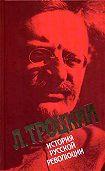 Лев Троцкий - История русской революции. Том I