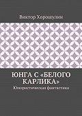 Виктор Хорошулин -Юнга с«Белого карлика». Юмористическая фантастика