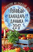 Радмила Канельская - Лунный календарь дачника 2017. Гороскоп на каждый день