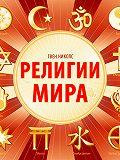 Гвен Николс -Религии мира
