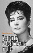 Федор Ибатович Раззаков -Богини советского кино