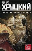 Эдуард Хруцкий -Тайны уставшего города (сборник)