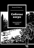 Василий Чибисов -Собачье озеро. иронический хоррор
