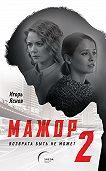 Игорь Яснов -Мажор-2. Возврата быть не может