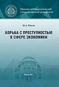 Иван Попов -Борьба с преступностью в сфере экономики