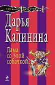 Дарья Калинина - Дама со злой собачкой