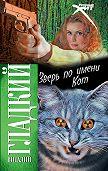 Виталий Гладкий - Зверь по имени Кот