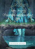 Анте Наудис -Ультрамариновые сны. Мистические рассказы