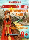 Сергей Беспалов -«Cолнечный луч» мраморных скал
