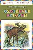 Геннадий Снегирев - Охотничьи истории