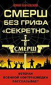 Юрий Ленчевский -СМЕРШ без грифа «Секретно»