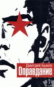 Дмитрий Быков -Оправдание