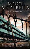 Роберт Мразек -Мост мертвеца