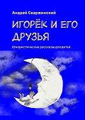 Андрей Скаржинский -Игорёк и его друзья. Юмористические рассказы для детей