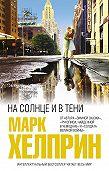 Марк Хелприн -На солнце и в тени