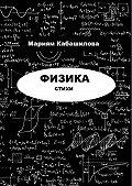 Мариям Кабашилова -Физика