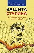 Олег Козинкин -Защита Сталина. Кто пытается опорочить страну и победу?