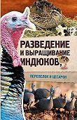Юрий Пернатьев -Разведение и выращивание индюков, перепелок и цесарок