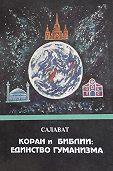 Салават Асфатуллин -Коран и Библии. Единство гуманизма