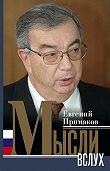 Евгений Примаков -Мысли вслух