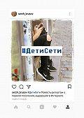 Серж Брусов -#ДетиСети. Повесть-репортаж о первом поколении, выросшем в Интернете