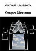 Александр Барбаросса -Секрет Метеона