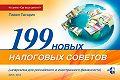 Павел Гагарин -199 новых налоговых советов