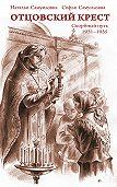 Наталья Самуилова -Отцовский крест. Скорбный путь. 1931–1935