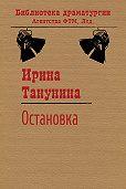 Ирина Танунина -Остановка