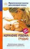Валерия Фадеева - Кормление ребенка грудью