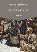 Татьяна Недоспасова -Русское юродство XI-XVI веков