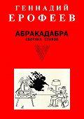 Геннадий Ерофеев -Абракадабра. Сборник стихов