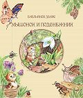 Денис Емельянов -Мышонок и Подснежник (сборник)