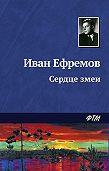 Иван Ефремов - Сердце Змеи