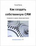 Руслан Раянов -Как создать свою CRM