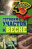 Максим Жмакин -Готовим участок к весне
