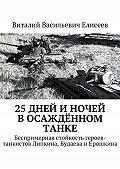 Виталий Елисеев - 25 дней и ночей в осаждённом танке