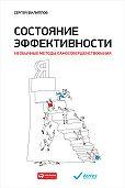 Сергей Филиппов - Состояние эффективности. Необычные методы самосовершенствования